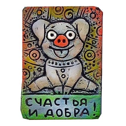 """Магнит Свинка """"Счастья и добра"""" (шамот)"""