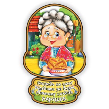 """Оберег магнит """"Бабушка с пирогами"""""""