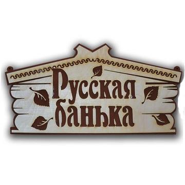 """Табличка для бани """"Русская банька"""""""